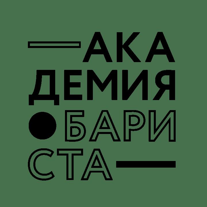 Академия Бариста